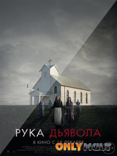 Poster Рука Дьявола 2014