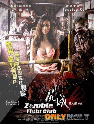 Poster Бойцовский клуб зомби
