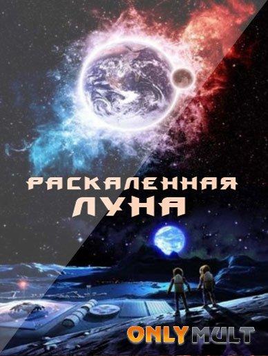 Poster Раскалённая Луна
