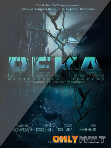 Poster Река (2014)