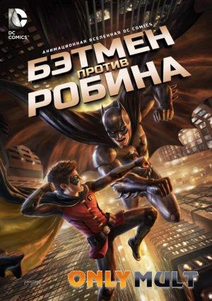 Poster Бэтмен против Робина