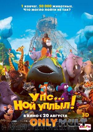 Poster Упс… Ной уплыл