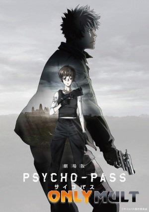 Poster Психопаспорт (2015)