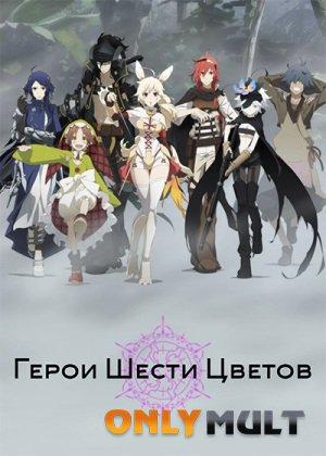 Постер торрента Герои шести цветов