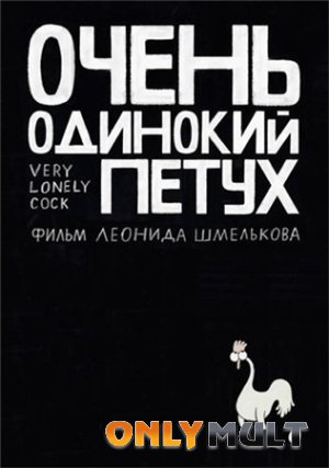 Poster Очень одинокий петух