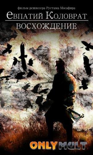 Poster Коловрат: Восхождение
