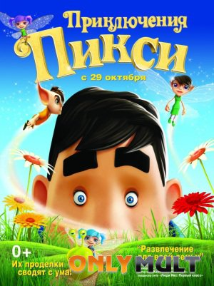 Poster Приключения Пикси