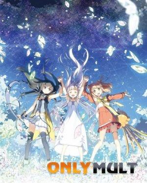 Poster Стеклянный цветок разрушитель миров