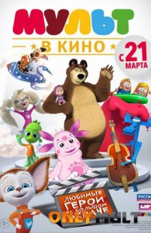 Poster МУЛЬТ в кино: Выпуск 1