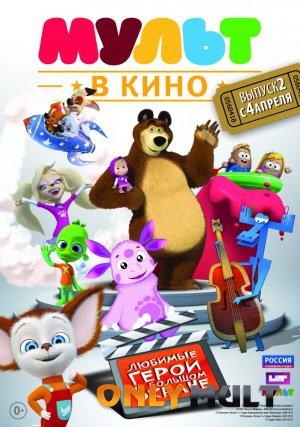 Poster МУЛЬТ в кино: Выпуск 3
