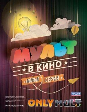 Poster МУЛЬТ в кино: Выпуск 4