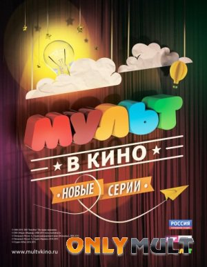 Poster МУЛЬТ в кино: Выпуск 9