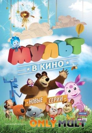Poster МУЛЬТ в кино: Выпуск 14