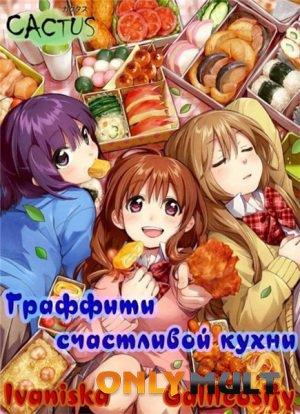 Poster Граффити счастливой кухни