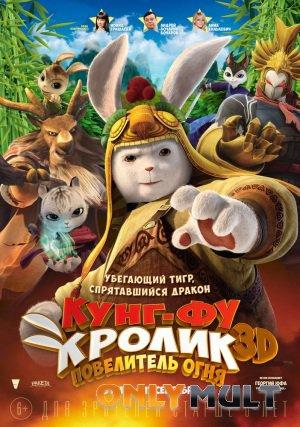 Poster Кунг-фу Кролик: Повелитель огня
