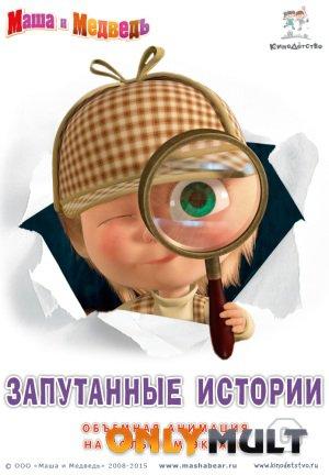 Постер торрента Маша и медведь: Запутанные истории