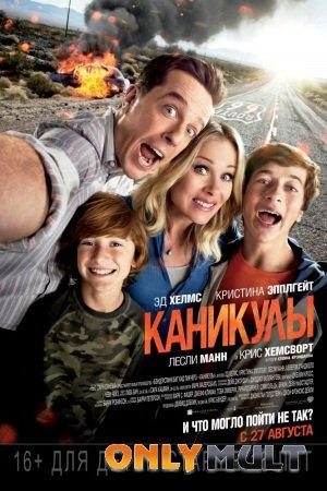 Poster Каникулы (2015)
