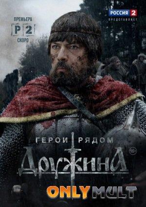 Постер торрента Дружина (2015)