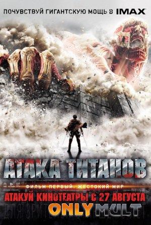 Poster Атака титанов: Фильм первый: Жестокий мир