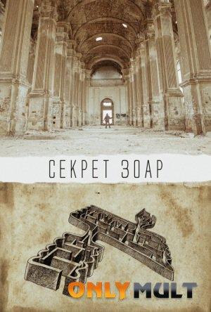 Постер торрента Секрет Зоар