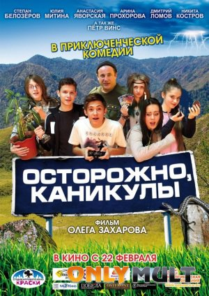 Poster Осторожно каникулы (2015)