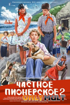 Poster Частное пионерское2