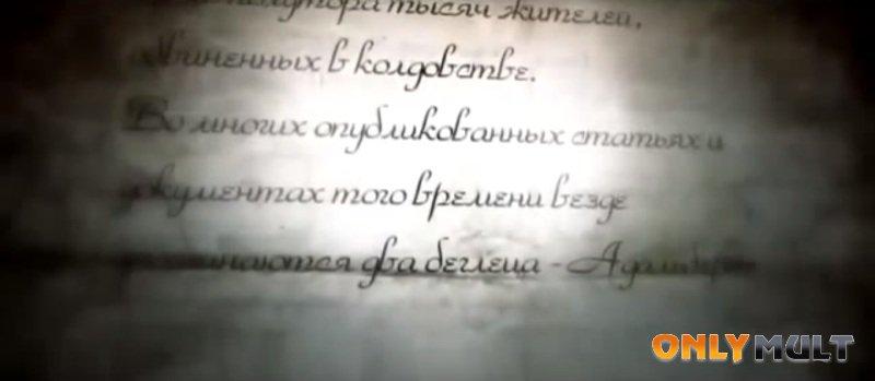 Третий скриншот Адальберт Окс