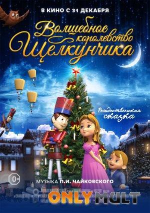 Poster Волшебное королевство Щелкунчика