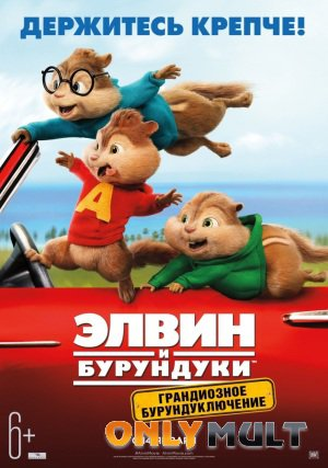 Poster Элвин и бурундуки: Грандиозное бурундуключение