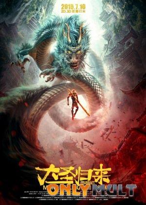 Poster Король обезьян: Герой вернулся