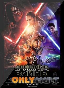 Poster Звездные войны: Пробуждение силы