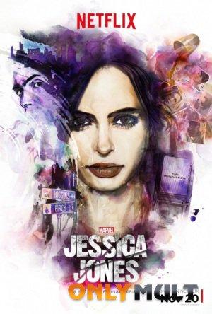 Poster Джессика Джонс [1 сезон]