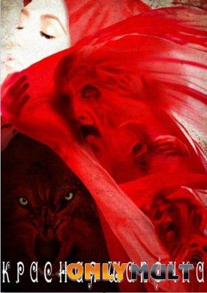 Poster Красная Шапочка (2015)