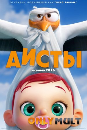 Poster Аисты (2016)