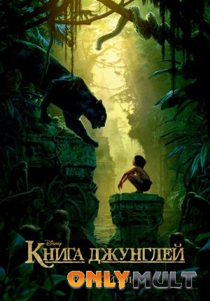Poster Книга джунглей (2016)