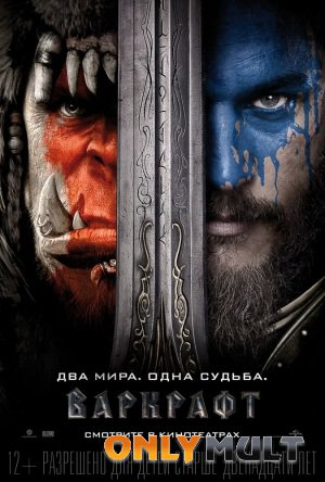 Poster Варкрафт (2016)