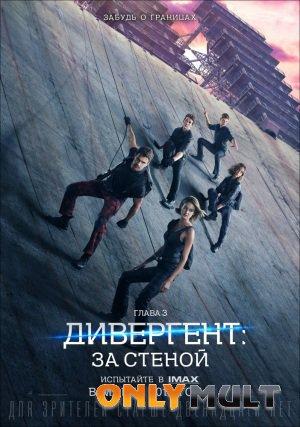 Poster Дивергент, глава 3: За стеной