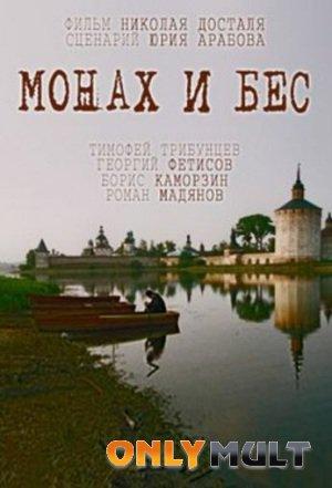 Poster Монах и бес