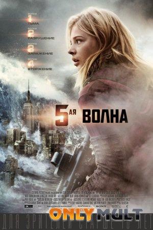 Poster 5–я волна (2016)