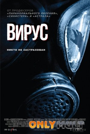 Poster Вирус (2016)