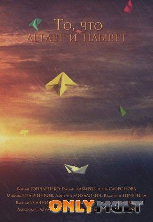 Poster То, что летает и плывет