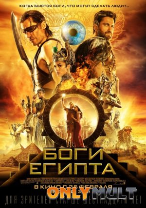 Poster Боги Египта (2016)