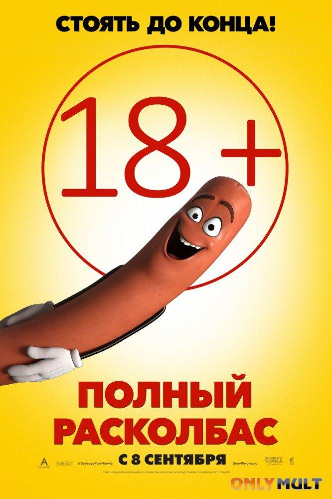 Poster Полный расколбас