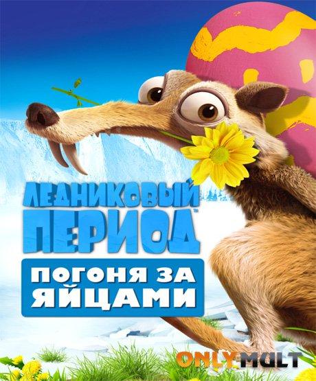 Постер торрента Ледниковый период: Погоня за яйцами
