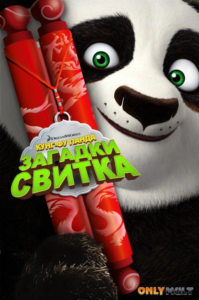 Poster Кунг-Фу Панда: Загадки свитка