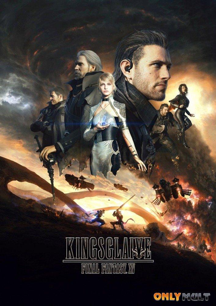 Poster Кингсглейв: Последняя фантазия XV