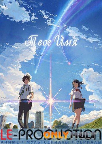 Poster Твое имя (2016)