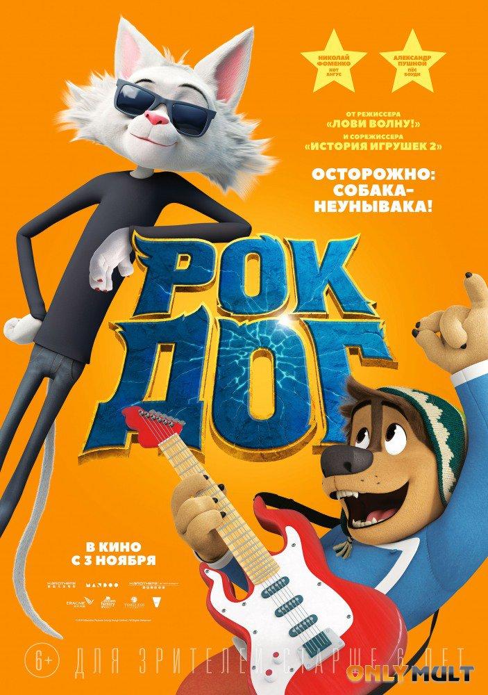 Poster Рок Дог