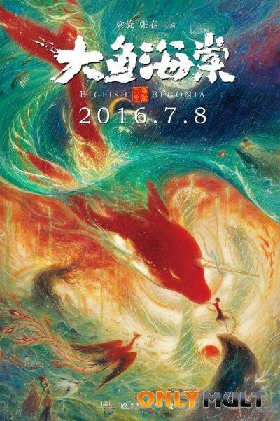 Poster Большая рыба и Бегония