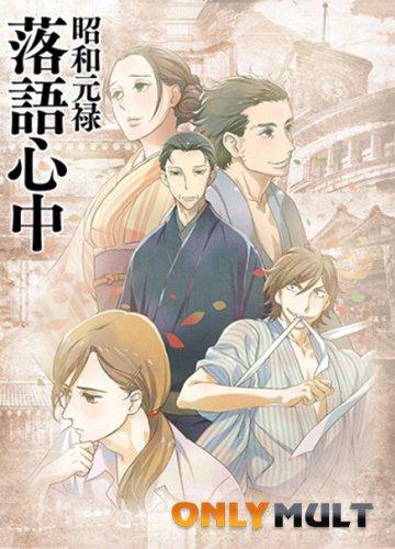 Poster Сквозь эпохи: узы ракуго